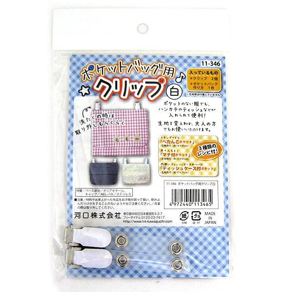 手芸クリップ 『ポケットバッグ用クリップ 白 11-346』 KAWAGUCHI カワグチ 河口