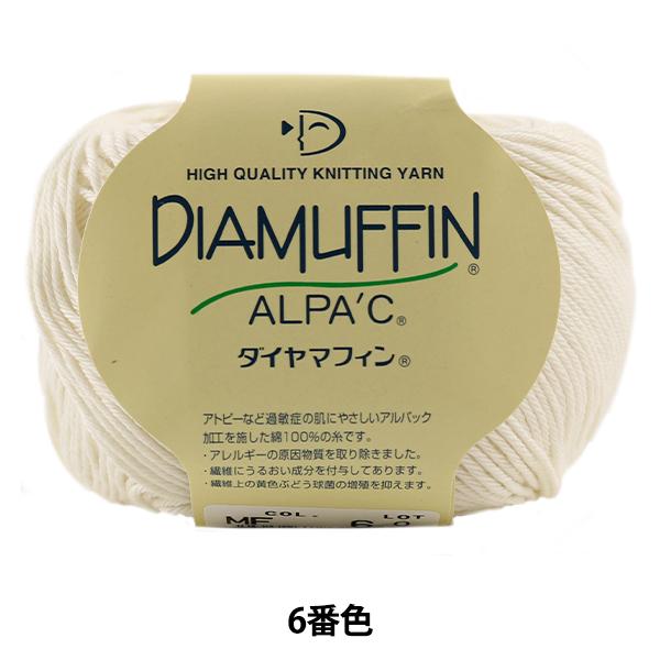 春夏毛糸 『DIAMUFFIN(ダイヤマフィン) 6(生成)番色』 DIAMONDO ダイヤモンド