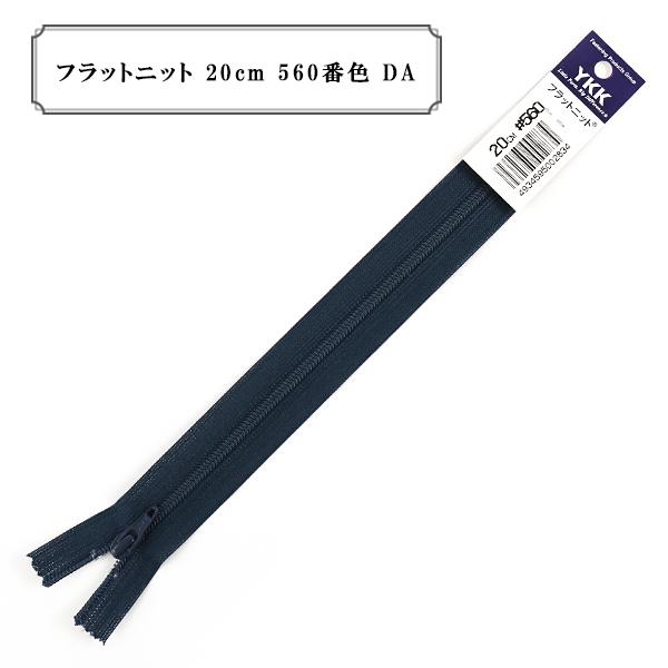 ファスナー 『フラットニット 20cm 560番色 DA』 YKK ワイケーケー