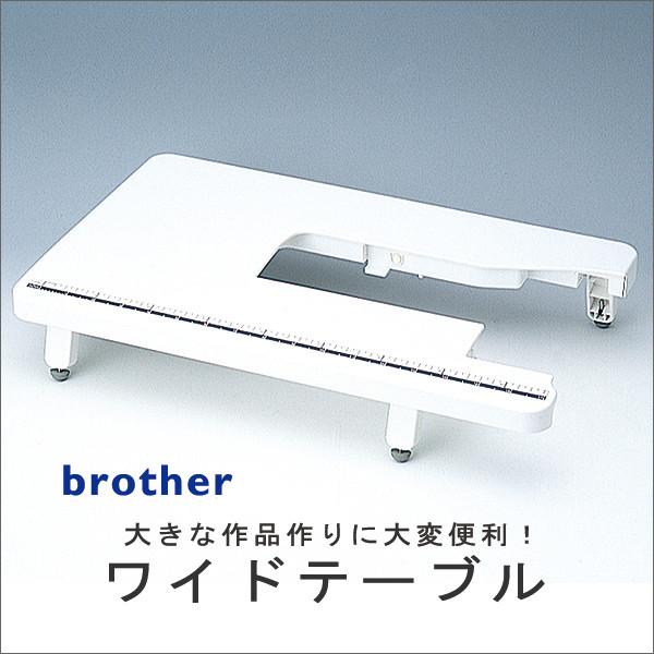 ミシンアクセサリ 『ブラザー ワイドテーブル WT2』 brother ブラザー
