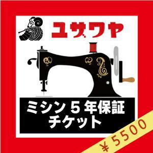 ミシン延長保証チケット 『ミシン本体金額 (税込) 80,001円〜100,000円』