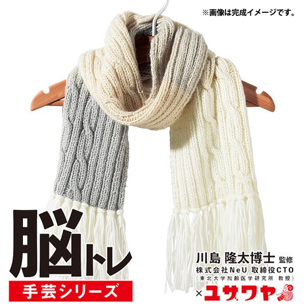 編み物キット 『脳トレ手芸 編み物キット マフラー ホワイト YNB-1』 【ユザワヤ限定商品】