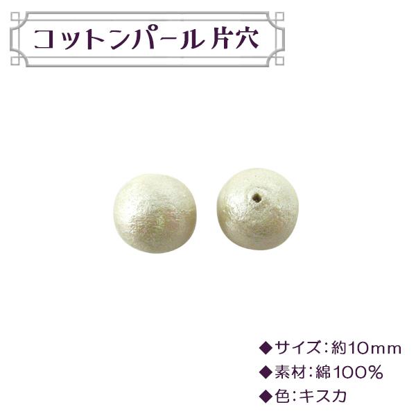 MIYUKI(ミユキ) 『コットンパール片穴 10mm』 丸玉 綿 ビーズ 軽量