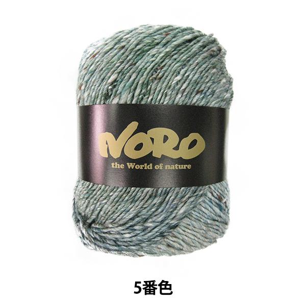 春夏毛糸 『あじさい 5番色』 野呂英作 NORO