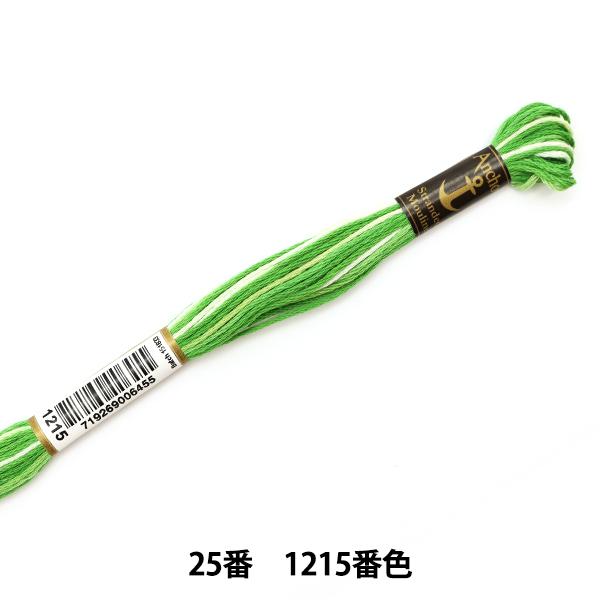 刺しゅう糸 『Anchor(アンカー) 25番刺繍糸 1215番色』