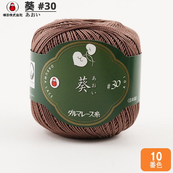 レース糸 『葵 #30 25g 10番色』 DARUMA ダルマ 横田