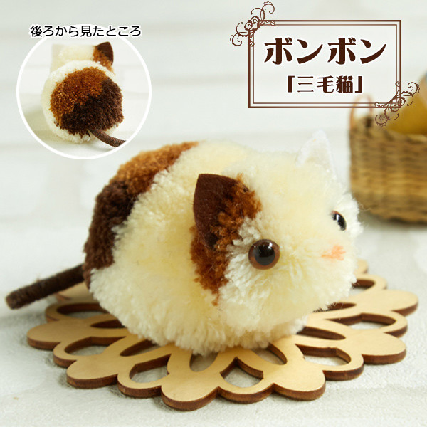 ボンボンキット 『ボンボン三毛猫 H363-168』 Hamanaka ハマナカ
