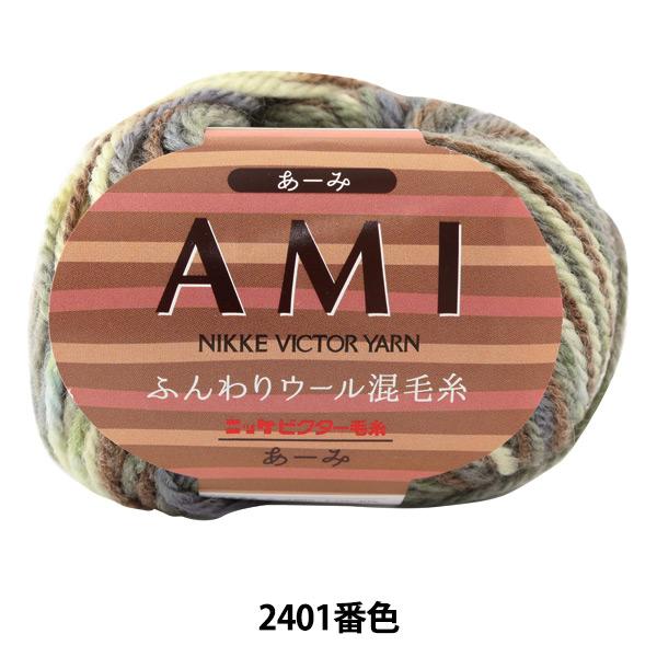 秋冬毛糸 『AMI (あーみ) 2401番色』 NIKKEVICTOR ニッケビクター