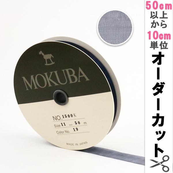 【数量5から】リボン 『木馬オーガンジーリボン 11mm幅 1500K-11-19番色』 MOKUBA 木馬