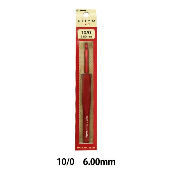 かぎ針 『ETIMO Red(エティモレッド) クッショングリップ付きかぎ針 10/0号 』 Tulip チューリップ