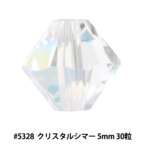 スワロフスキー 『#5328 XILION Bead クリスタルシマー 5mm 30粒』 SWAROVSKI スワロフスキー社