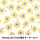 【雑誌掲載】 【数量5から】 生地 『nina(ニーナ)ソフリー/148-1815-K1』