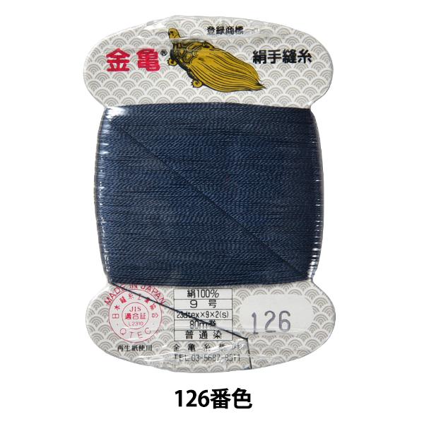 手縫い糸 『絹糸 9号 80m カード巻き 126番色』 金亀糸業
