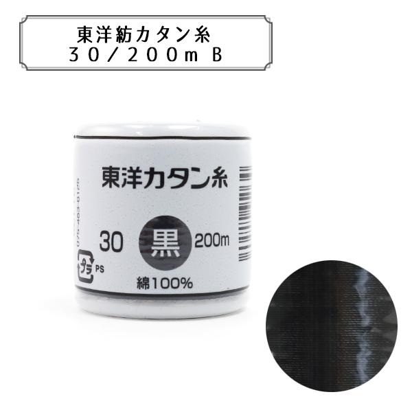 ミシン糸 『東洋カタン糸 #30 200m 黒』
