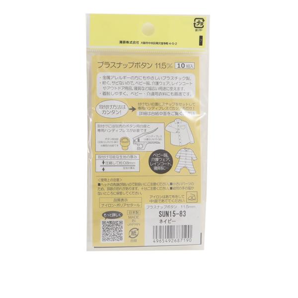 ボタン 『プラスナップボタン 11.5mm ネイビー SUN15-83』 SUNCOCCOH サンコッコー KIYOHARA 清原【※取り付けには専用プレスが必要です】
