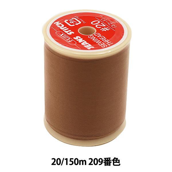 ミシン糸 『ジーンズステッチ20 150m 209番色』 Fujix フジックス
