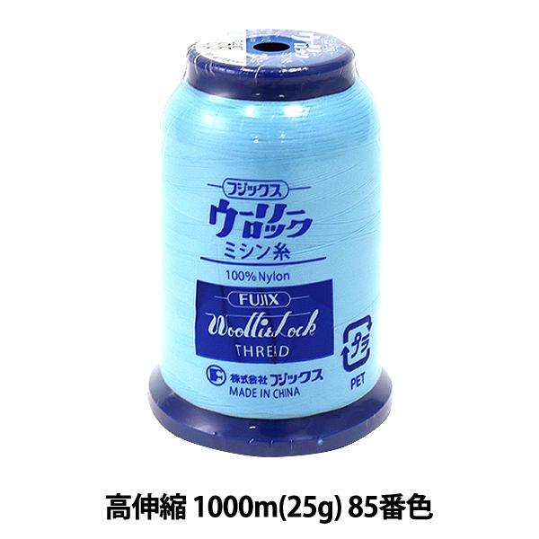 ロックミシン用ミシン糸 『ウーリーロック 高伸縮 1000m(25g) 85番色』 Fujix(フジックス)