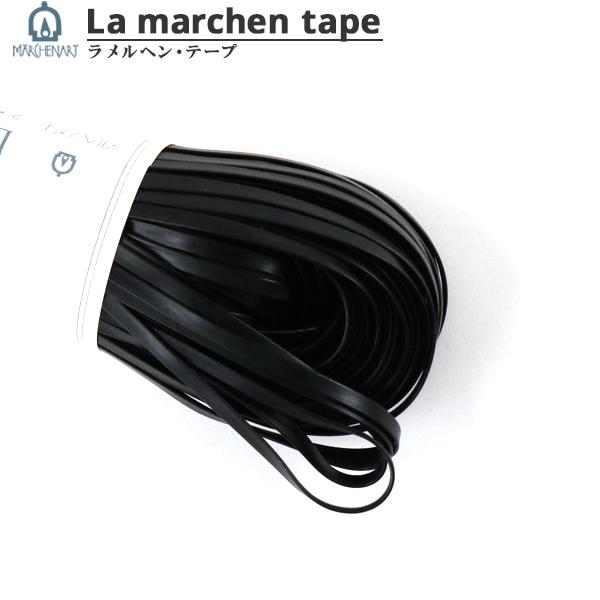 手芸テープ 『ラ メルヘン・テープ 3mm 50m マットブラック』 MARCHENART メルヘンアート