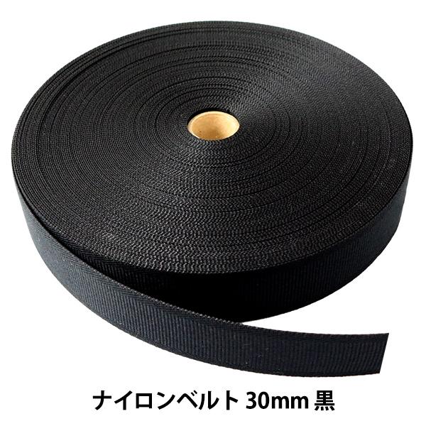 【数量5から】芯地テープ 『ナイロンベルト 30mm巾 黒』