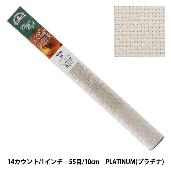 刺しゅう布 『Gold Standard Aida (アイーダ) 14カウント 55目 PLATINUM (プラチナ) GD1436BX-5614』 DMC ディーエムシー