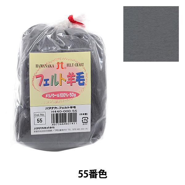 羊毛フェルト 『フェルト羊毛 ソリッド H440-000-55』 Hamanaka ハマナカ