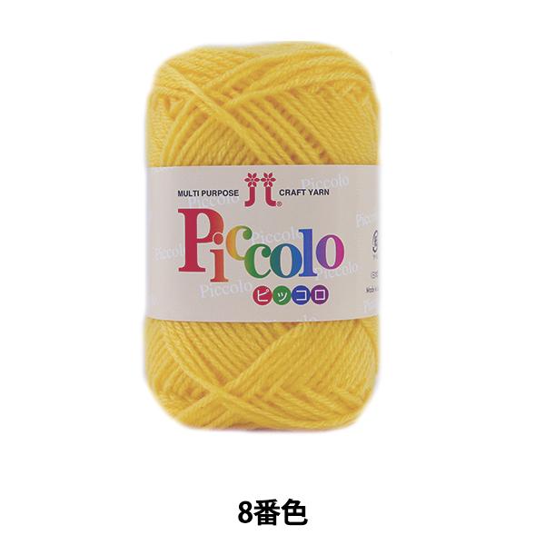 秋冬毛糸 『Piccolo (ピッコロ) 8番色』 Hamanaka ハマナカ