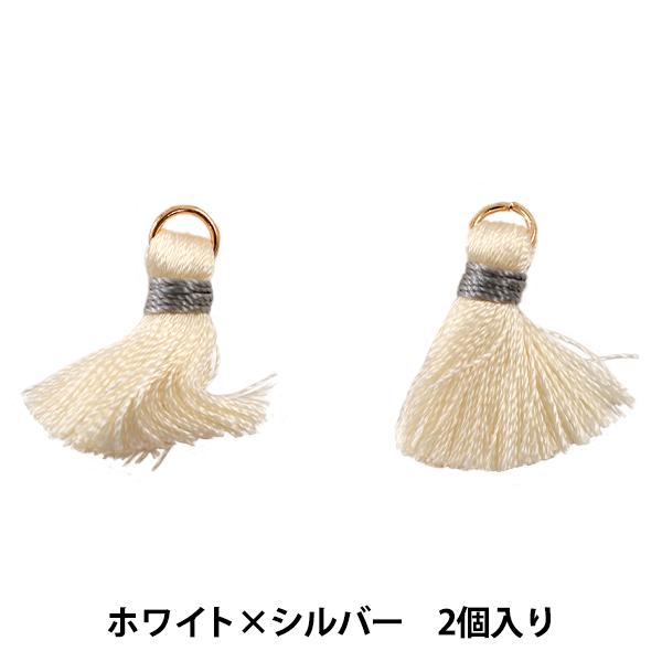 手芸パーツ 『ミニタッセル ホワイト×シルバー 2個入り GN-41-11』【ユザワヤ限定商品】