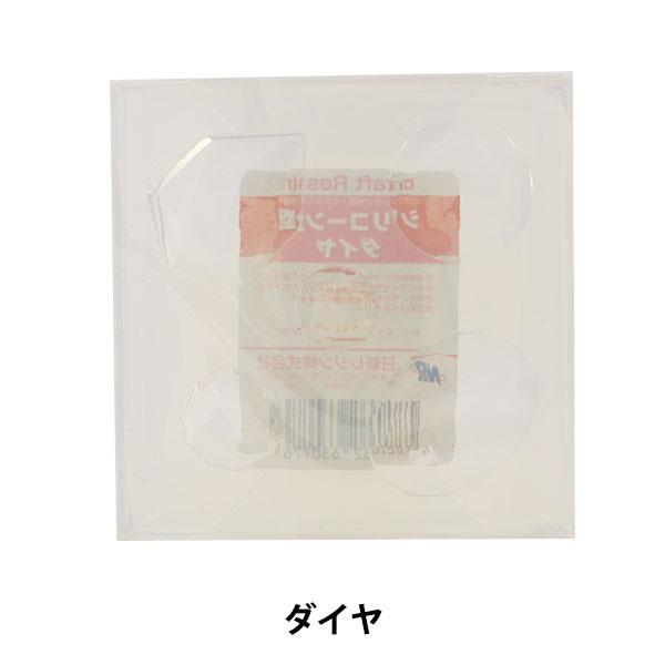 型 『シリコーン型 ダイヤ』 日新レジン