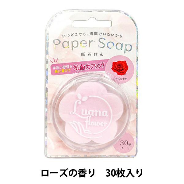 紙石鹸 『ペーパーソープ 30枚入り ローズの香り』 松村工芸