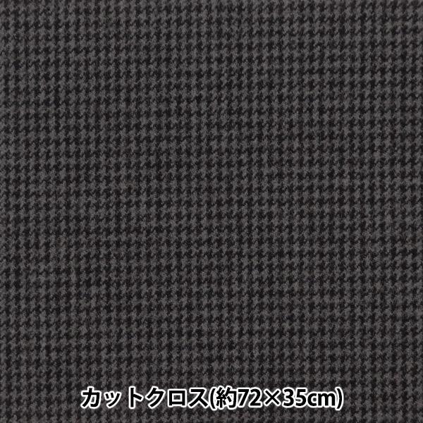 生地 『サーモライト® 2WAYストレッチ カットクロス 約72×35cm 千鳥格子柄 C-OS1106-11』