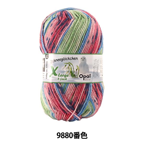 ソックヤーン 毛糸 『Snowdrop(スノードロップ) Xlarge 8ply 9880番色』 Opal オパール