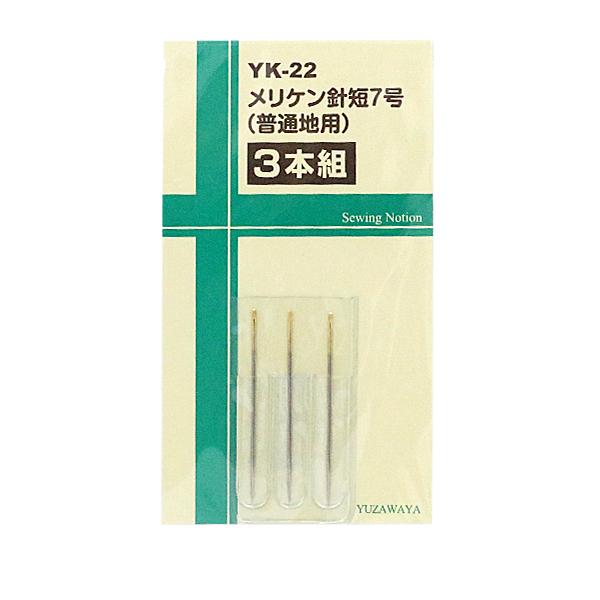 手縫い針 『メリケン針 短7号 普通地用 3本組 YK-22』【ユザワヤ限定商品】