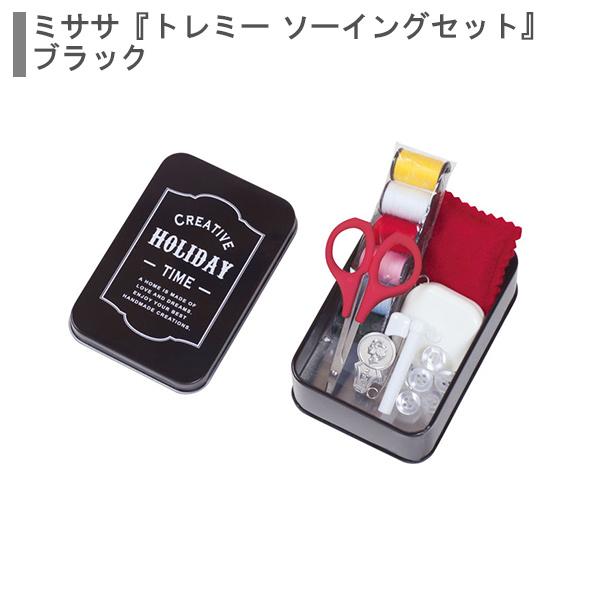 ソーイングセット 裁縫セット 『TOREMY(トレミー) ソーイングセット ミニブリキ缶 ブラック No.8209』 ミササ misasa