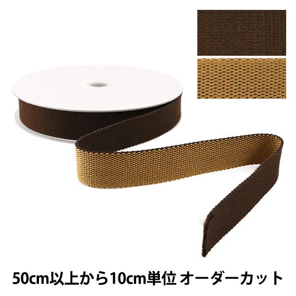 【数量5から】手芸テープ 『リバーシブルテープ 25mm ブラウン×ベージュ』