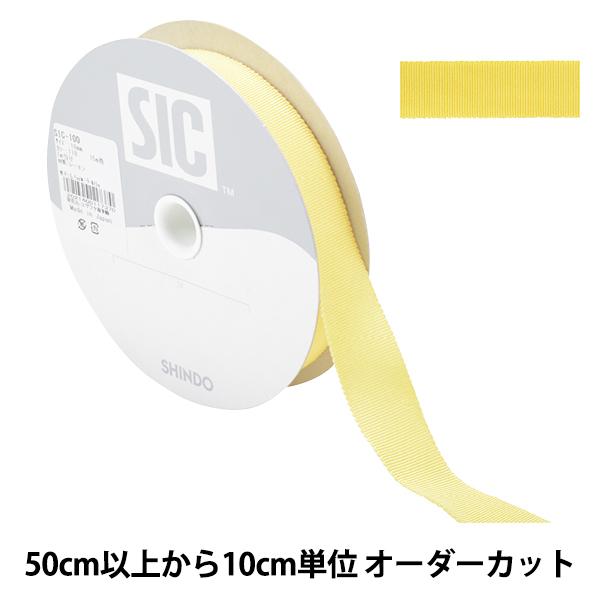 【数量5から】 リボン 『レーヨンペタシャムリボン SIC-100 幅約1.8cm 118番色』