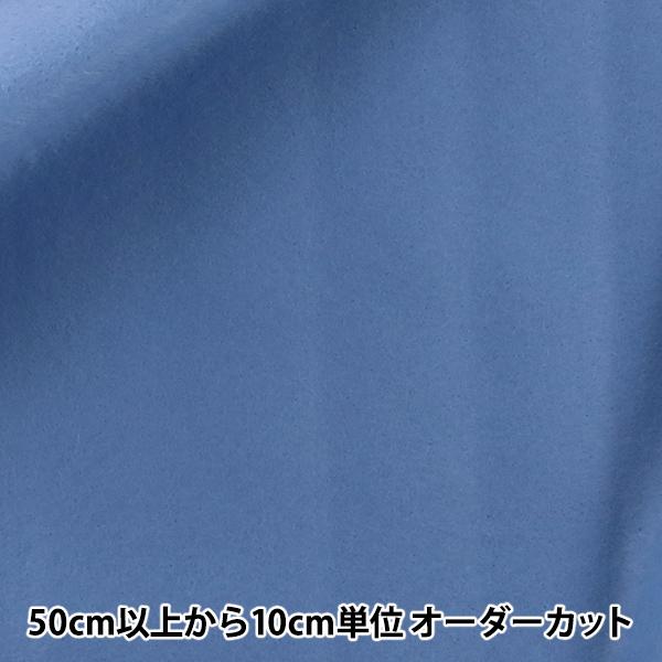 【フェルト・羊毛最大20%オフ】 【数量5から】生地 『ウォッシャブルフェルト YS-131』 SUN FELT サンフェルト