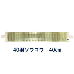 ソウコウ 『手織り機 咲きおり専用 40羽ソウコウ (40cm) 57-955』 Clover クロバー
