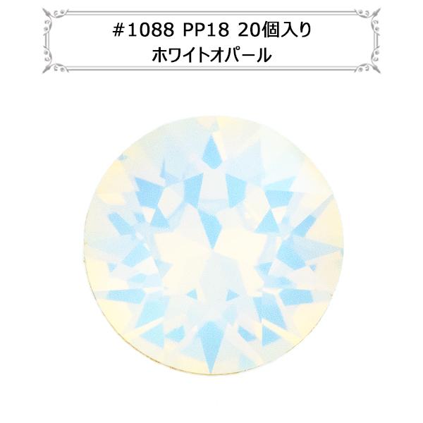 スワロフスキー 『#1088 XIRIUS Chaton ホワイトオパール PP18 20粒』 SWAROVSKI スワロフスキー社