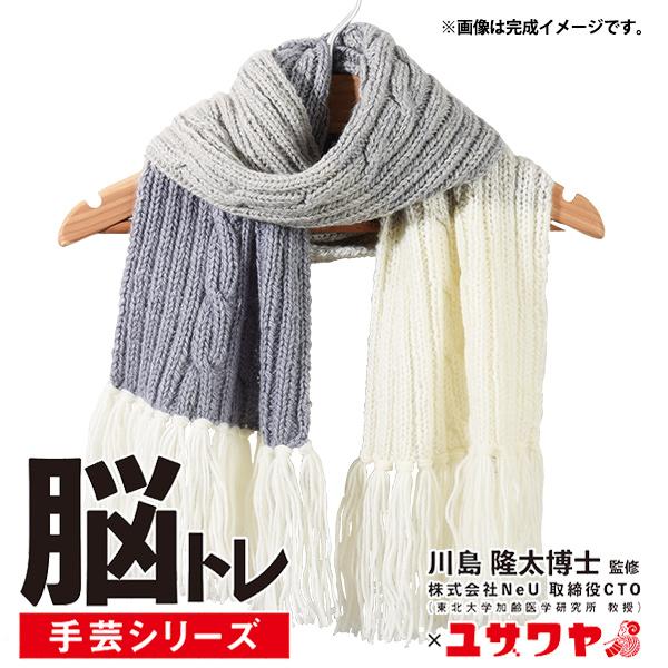 編み物キット 『脳トレ手芸 編み物キット マフラー グレー YNB-2』 【ユザワヤ限定商品】