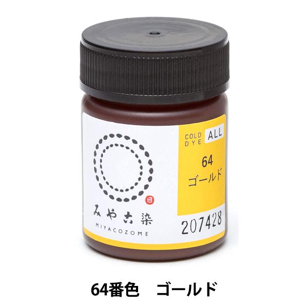 染料 『COLD DYE ALL (コールダイオール) 64ゴールド』 KATSURAYA 桂屋