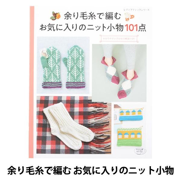 書籍 『余り毛糸で編む お気に入りのニット小物101点 S4909』 ブティック社