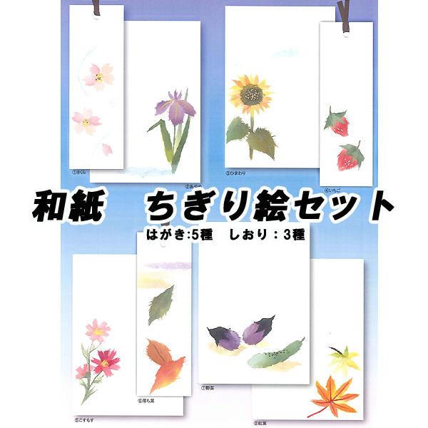和紙ちぎり絵セット(はがき:5種/しおり:3種)