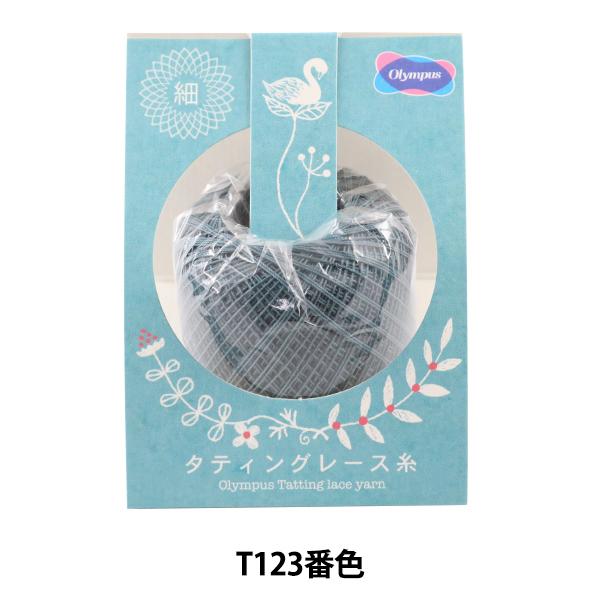 レース糸 『タティングレース糸 (細) T123番色』 Olympus オリムパス