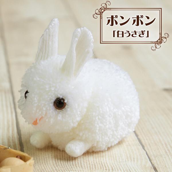 ボンボンキット 『ボンボン白うさぎ H363-169』 Hamanaka ハマナカ