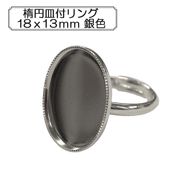 手芸金具 『楕円皿付リング18x13mm 銀色』