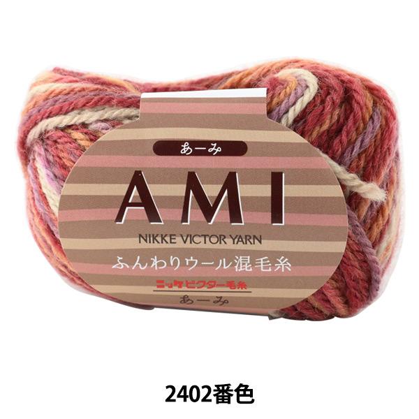秋冬毛糸 『AMI (あーみ) 2402番色』 NIKKEVICTOR ニッケビクター