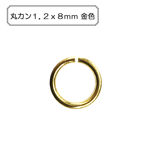 手芸金具 『丸カン1.2x8mm 金色』