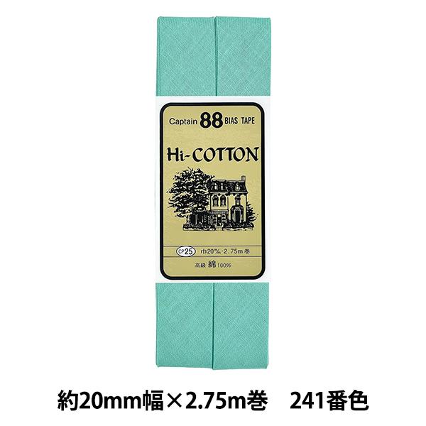 キャプテン HI-コットン CP25  241 [バイアステープ]