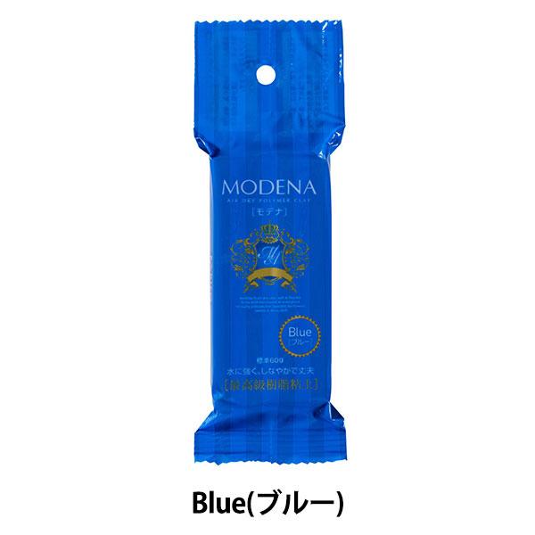 樹脂粘土 『MODENA Color (モデナカラー) ブルー 60g 303112』 PADICO パジコ