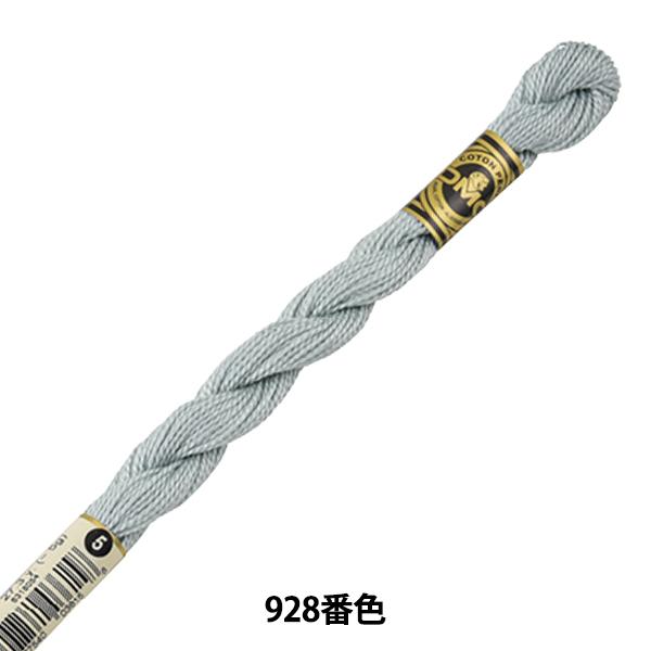 刺しゅう糸 『DMC 5番刺繍糸 928番色』 DMC ディーエムシー